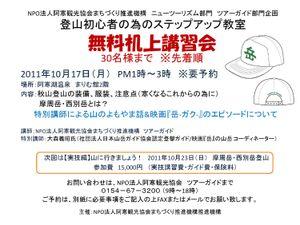 20111017_pop_2