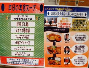 Bisyoku_soup