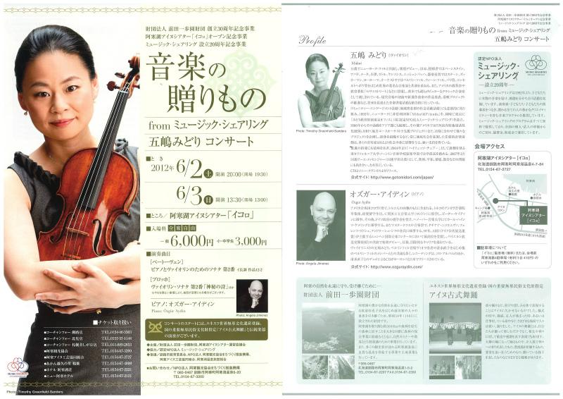 Midori_gotos_concert